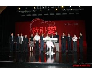 中宏保险捐200万人民币