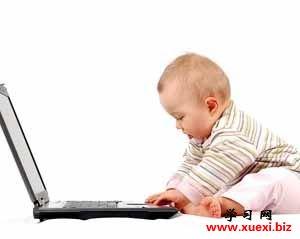 恰当使用电脑,提高宝宝智商!