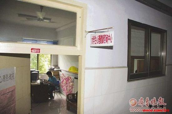 泰山学院心理咨询中心很少有学生问津。 本报见习记者 王鸿哲 摄
