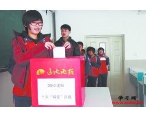 中学生首选校园安全
