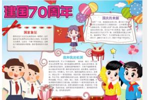 中小学国庆70周年手抄报
