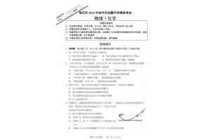 2019年江苏宿迁中考物理