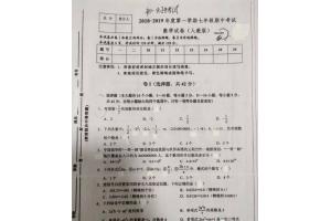 初一数学试卷看你能拿