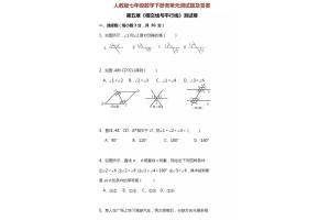 人教版七年级下册数学试