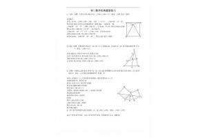 八年级数学题经典题练习