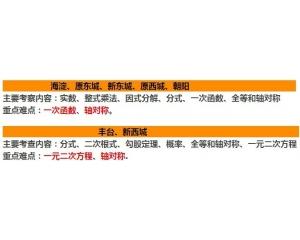 北京各区初二数学期末考