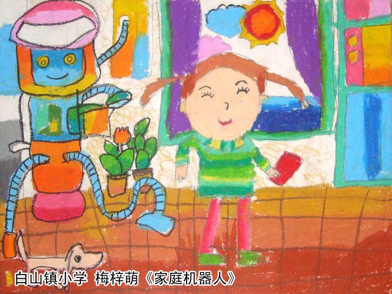 儿童画《家庭机器人》
