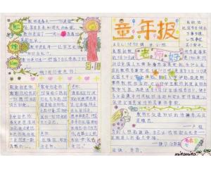 <font color='#006600'>关于教师节手抄报素材:</font>