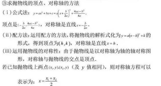 全国奥数一等奖得主:17个公式,我初中数学没下过148分!