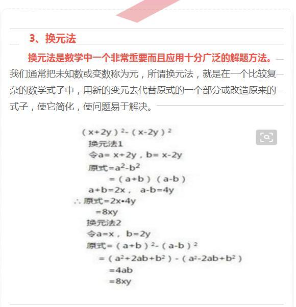 """数学老师:中考咱别虚!这10种""""万能解题法""""掌握,稳过110"""
