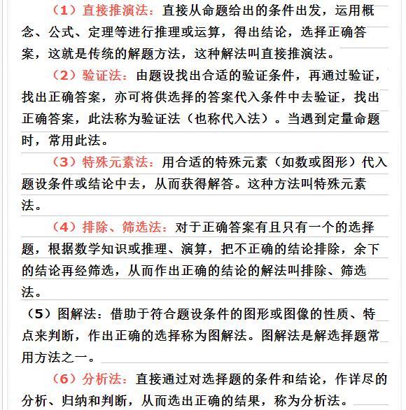 """亚博体育官方网下载老师:中考咱别虚!这10种""""万能解题法""""掌握,稳过110"""