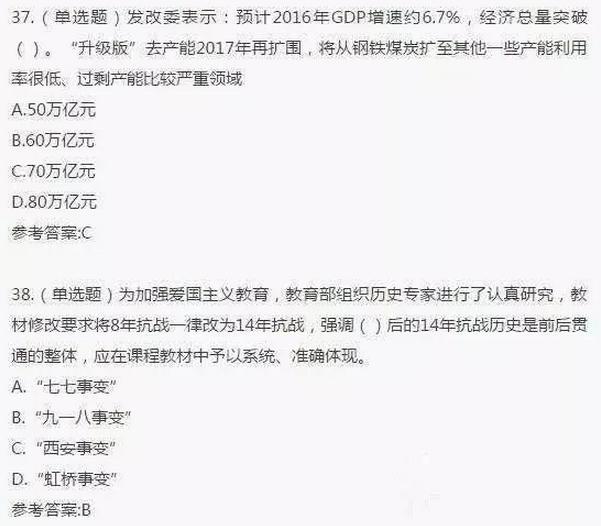 中考政治必考:2017年时事政治热点80题,谁不看谁吃亏!