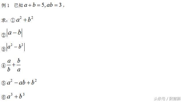 完全平方公式知识点:常考经典变形及同步拔高(初二数学)
