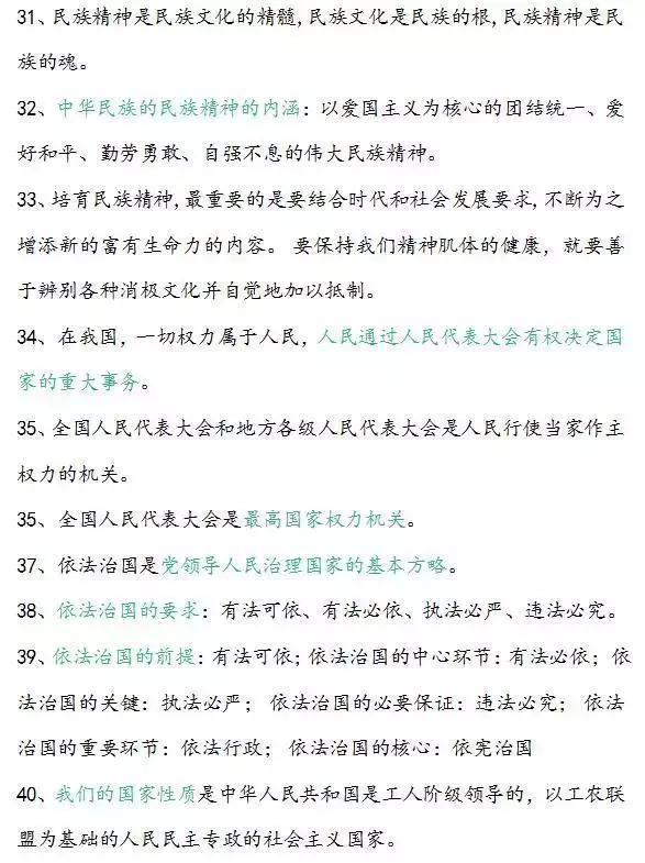 """初中政治""""必备知识""""总结!"""