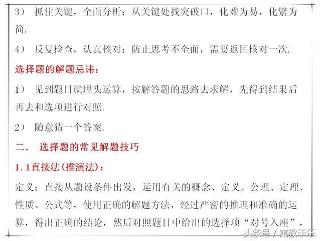 初中亚博体育官方网下载选择题5种解题技巧+例题讲解,掌握选择题绝对拿满分!