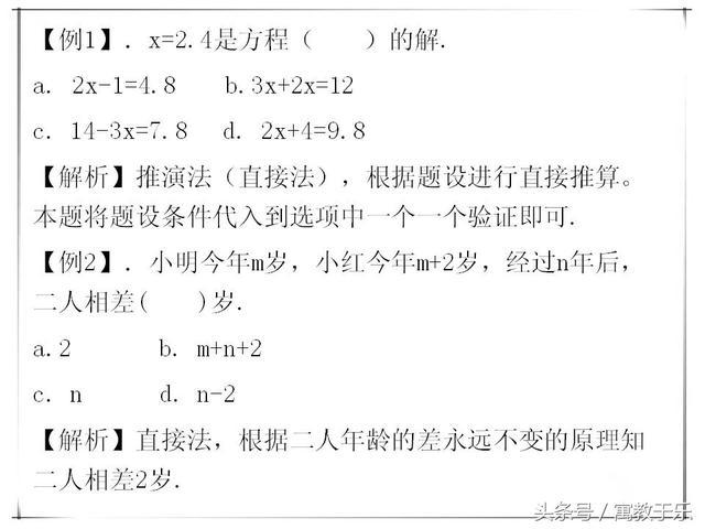 初中数学选择题5种解题技巧+例题讲解,掌握选择题绝对拿满分!