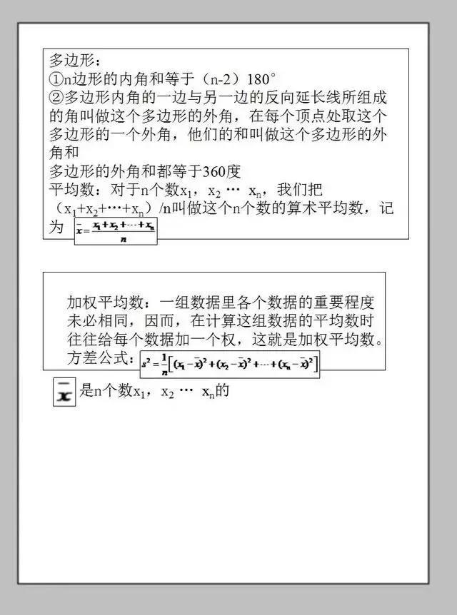 """初中数学老师大吼:""""这些公式定理不背过,你们还想考高分?"""""""