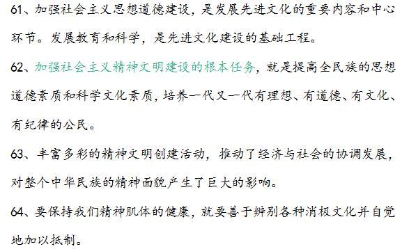 福利:初中政治必背知识点总结(一),以图代文,太好记了!