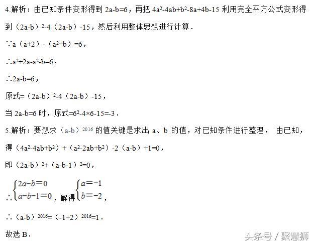 因式分解进阶题型:添项拆项法进行因式分解(初二数学)