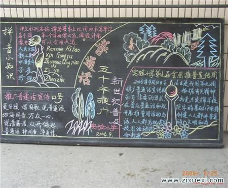 推广普通话黑板报:说普通话,用规范字