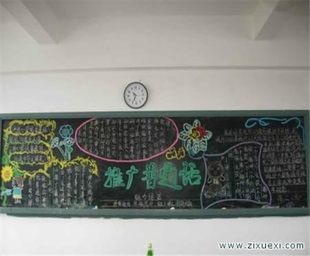 推廣普通話黑板報:推廣普通話 共筑中國夢