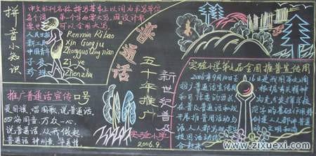 推广普通话黑板报:现代标准汉语