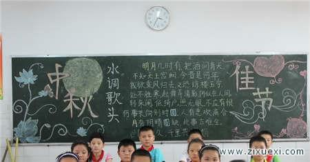 中秋节中学黑板报边框素材
