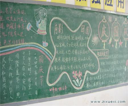 教师节黑板报:老师,祝您节日快乐!