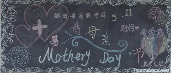 母亲节黑板报 三年级母亲节的礼物