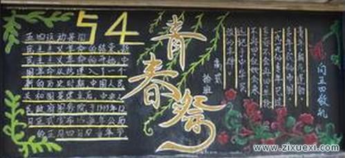 五四青年节黑板报:五四运动
