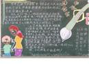 推广普通话黑板报:学习普通话的窍门