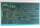 推广普通话黑板报:推广普通话的重点在哪些领域?