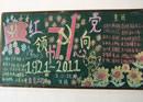 红领巾心向党黑板报:红领巾历史传说