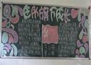 红领巾心向党黑板报:红领巾的歌谣