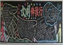 文明礼仪黑板报:小学生黑板报
