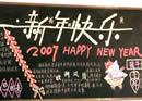 迎新年黑板报:关于新年的简介