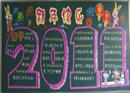 迎新年黑板报:台湾的新年习俗