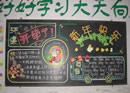 """迎新年黑板报:新年贴窗花和倒贴""""福""""字"""