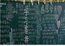 学雷锋黑板报:雷锋日记之我光荣地加入了伟大的中国共产党