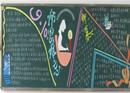教师节黑板报:慈母――最真情感人的爱称