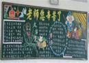 教师节黑板报:俭约过教师节
