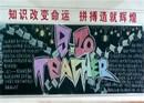 教师节黑板报:教师是人生引路者