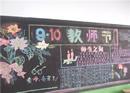 教师节黑板报:教师节