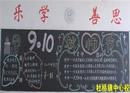 教师节黑板报:祝您桃李遍天下!