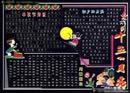 中秋节黑板报:高山族中秋习俗