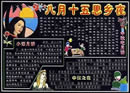 中秋节黑板报:为什么要过中秋节?