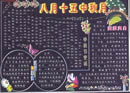 中秋节黑板报:中秋节风俗:观潮