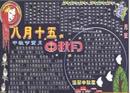 中秋节黑板报:中秋走月亮走三桥