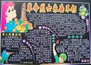 清明节黑板报:陕西清明节习俗
