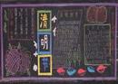 清明节黑板报:葬花
